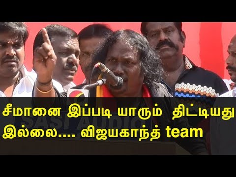 vijayakanth vs seeman | seeman took money from vijayakanth for election | seeman latest | redpix