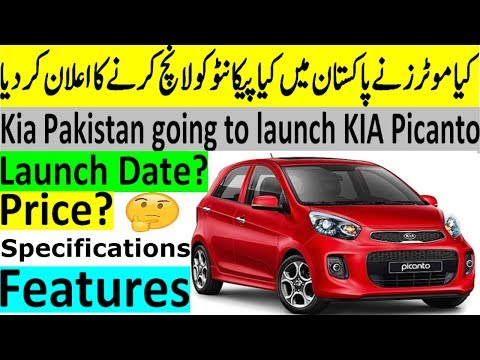 Kia Picanto In Pakistan, Kia Cheaper Car, Watch Price | Features And Launching Information