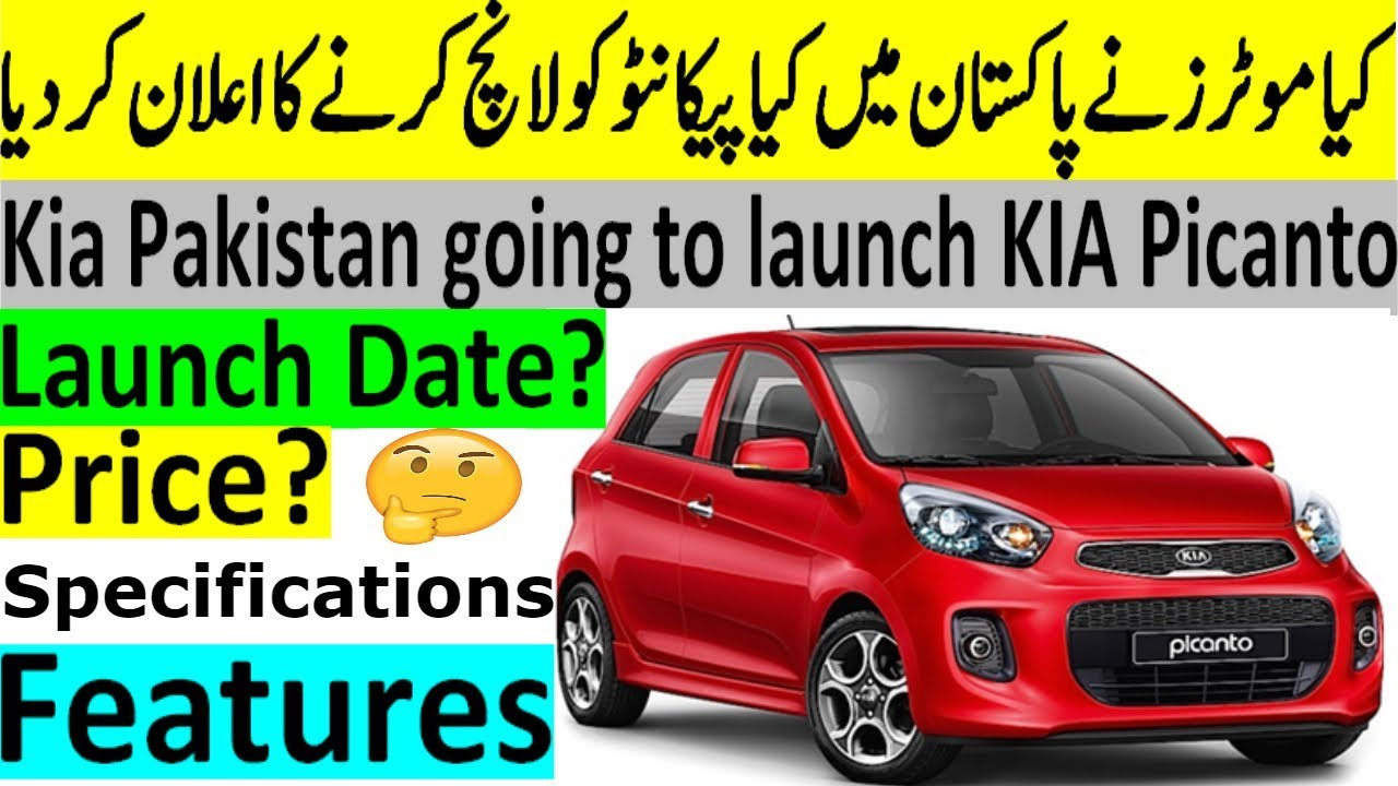 Kia Picanto In Pakistan Kia Cheaper Car Watch Price Features And Launching Information Youtube