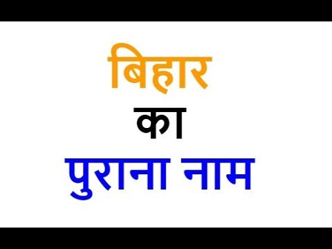 बिहार का पुराना नाम क्या है? Bihar ka purana naam
