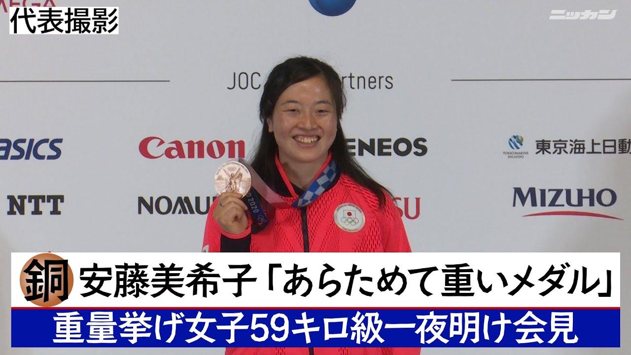 重量挙げ女子59キロ級銅メダル獲得の安藤美希子、一夜明け会見