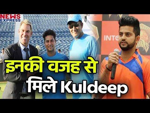 'Anil Kumble ने ढूंढा Kuldeep को Team India के लिए' – Suresh Raina