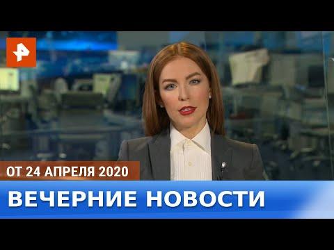 Вечерние новости РЕН ТВ. Выпуск от 24.04.2020