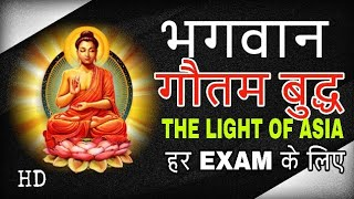 Gautam Buddha History| biography | सिद्धार्थ गौतम बुध्द जीवन परिचय |  online classes study corner