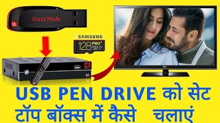how to connect USB pendrive to set top box in hindi