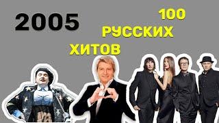 ТОП 100 Русские хиты 2005 года