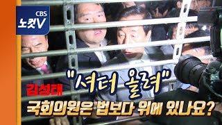 """한국당 시위로 국감장 아수라장…""""김성태 대표님 가시는데 어딜"""""""