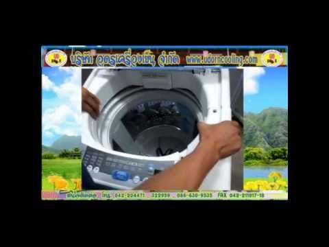 ซ่อมเครื่องซักผ้า บริษัท อุดรเครื่องเย็น จำกัด www.udorncooling.com