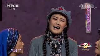 《青春戏苑》 20191014 京韵芬芳| CCTV戏曲