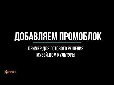 Добавляем промоблок на сайте МУЗЕЙ.ДОМ КУЛЬТУРЫ