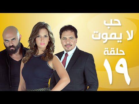 مسلسل حب لا يموت - الحلقة التاسعة عشر / Hob La Yamot E19