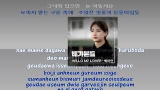 Baek A Yeon 백아연 Hello My Lover   instrumental