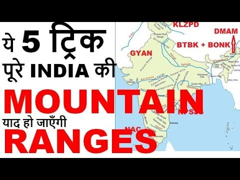 BEST GEOGRAPHY GK TRICKS IN HINDI ALL MOUNTAIN RANGES OF INDIA ( HIMALAYA / PENINSULAR ) NORTH SOUTH