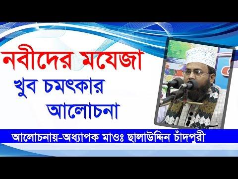 New Mahfil Bangla Waz By Maulana Salauddin Chadpuri নবীদের মযেজা খুব চমৎকার আলোচনা
