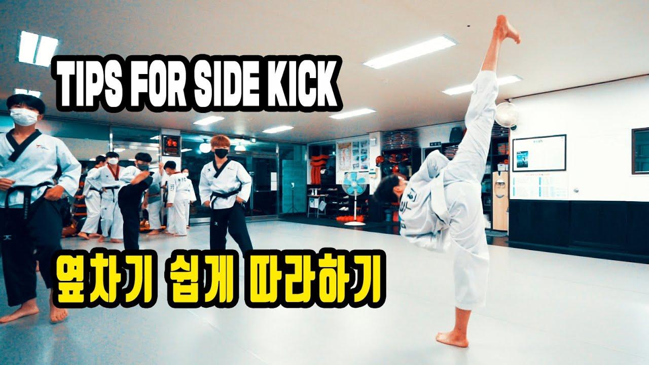 TIPS FOR SIDE KICK  l 태권도 옆차기 기본기 연습
