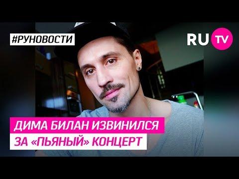 Дима Билан извинился за «пьяный» концерт