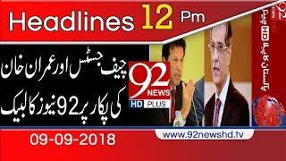 News Headlines   12:00 PM   9 Sep 2018   92NewsHD