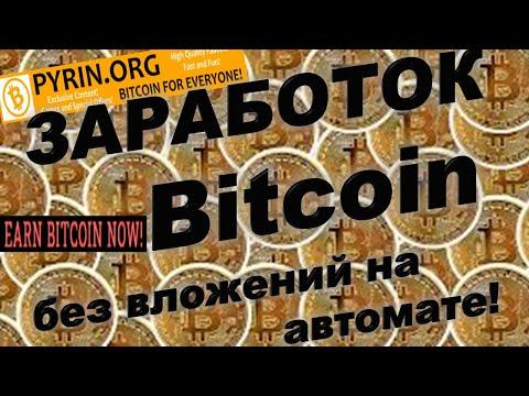 Бесконечный ЗАРАБОТОК Bitcoin.Кран каждые 5 минут.Автокран.Серфинг.