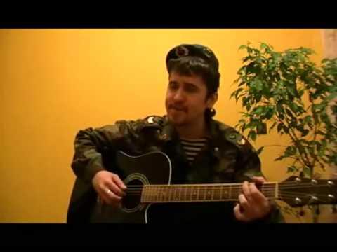 Одуванчики - песня под гитару про Десантников дембеля 2013