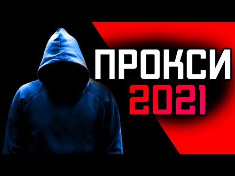 Как установить ПРОКСИ в браузере Google Chrome (2021) | Анонимность в Интернете