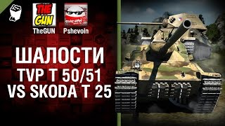 TVP T 50/51 vs Skoda T 25 -  Шалости №22 - от TheGUN и Pshevoin [World of Tanks]
