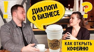 Как открыть кофейню | Диалоги о бизнесе | Реклама На Кнопке
