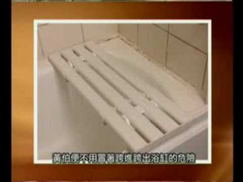 stroke rehab --- bath room safety浴室安全