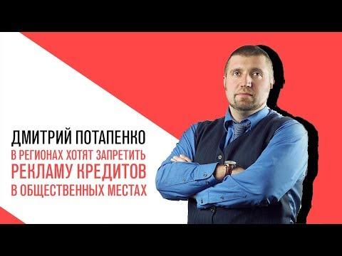 «Потапенко будит!», В регионах предлагают запретить рекламу кредитов в общественных местах