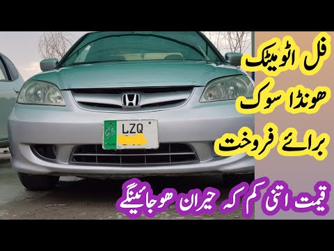 Honda Civic Full Automatic  2005 Model    For Sale    14 June 2020