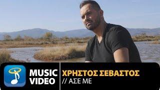 Χρήστος Σεβαστός - Άσε Με | Christos Sevastos - Ase Me (Official Music Video HD)