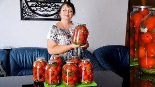 Маринованные помидоры на зиму.СУПЕР РЕЦЕПТ!