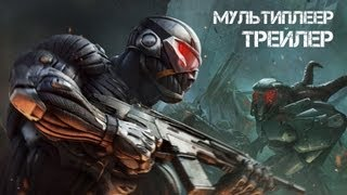 Crysis 3 — Мультиплеер   ТРЕЙЛЕР