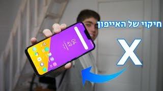 חיקויי של האייפון X | הכירו את הZenFone 5Z