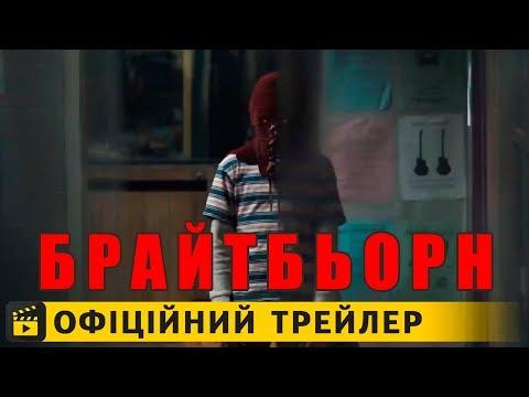 трейлер Брайтбьорн (2019) українською