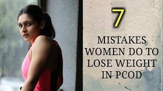 7 Mistakes Women with PCOS Make / How to Lose Weight Fast In PCOS/ PCOD ?