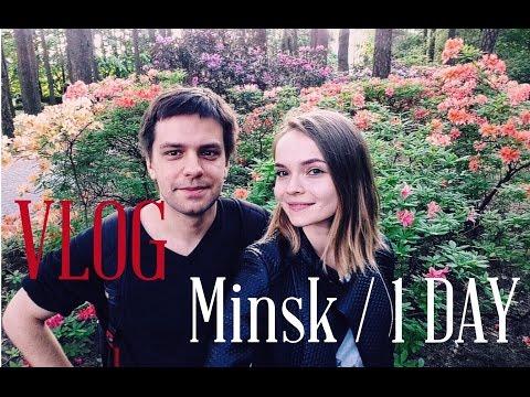 VLOG | Minsk 1 DAY | МИНСК | Ботанический сад