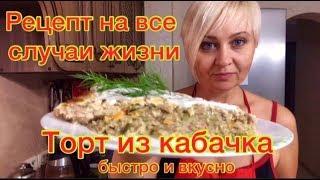 Запеканка из кабачка/Торт из кабачка/супер рецепт/пальчики оближешь/рецепты из кабачков/