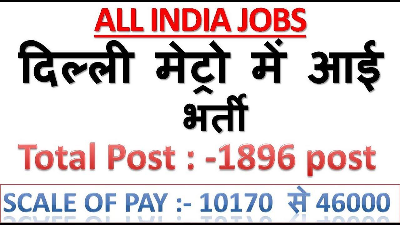 दिल्ली मेट्रो में आई भर्ती,Delhi Metro Rail ...