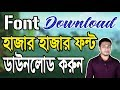 Gambar cover 🔥 Font Download and Install | 🔥 ফন্ট ডাউনলোড | 🔥 Stylish Free Fonts for Designers | DaFont