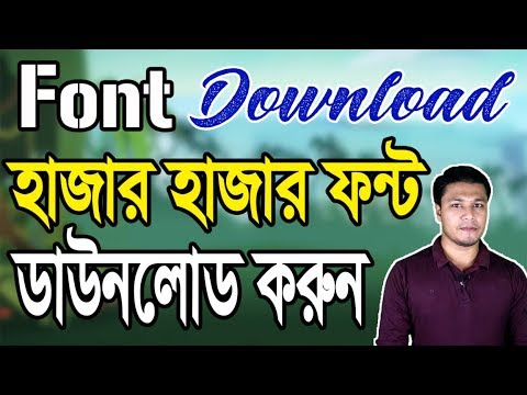🔥 Font Download And Install | 🔥 ফন্ট ডাউনলোড | 🔥 Stylish Free Fonts For Designers | DaFont