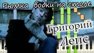 Григорий Лепс - Рюмка водки на столе (на пианино Synthesia cover) Ноты и MIDI