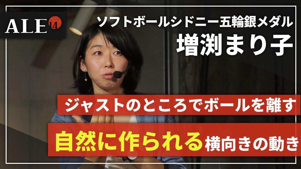 【増淵まり子-4】「横を向け」は大きな間違い