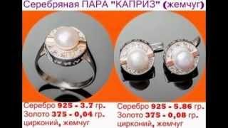 видео Серебряные серьги для вас
