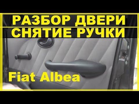Фиат Альбеа-Разбор двери.Снятие и смазка ручки двери.Снятие обшивки двери.