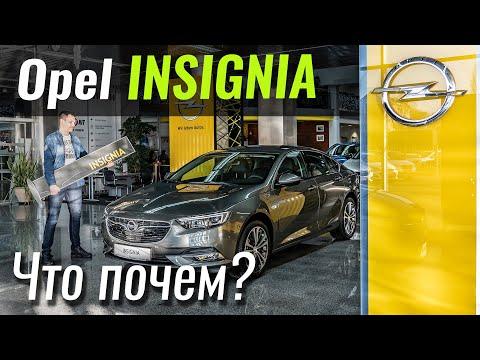 Opel Insignia: почем топчик? Опель Инсигния в ЧтоПочем S11e07