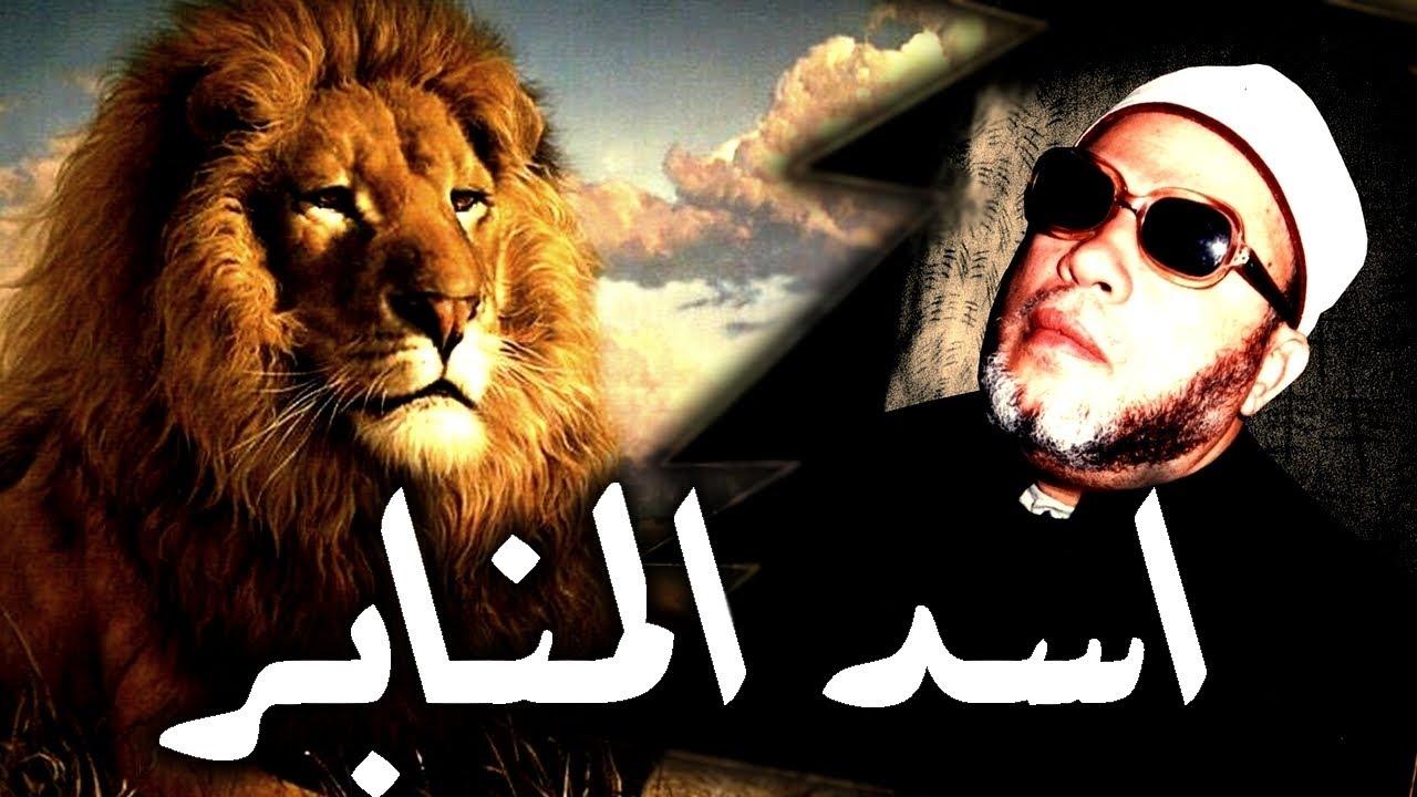 اجرأ رد من الشيخ كشك مثل الاسد على التهديد بسجنه : لن اركع الا لله