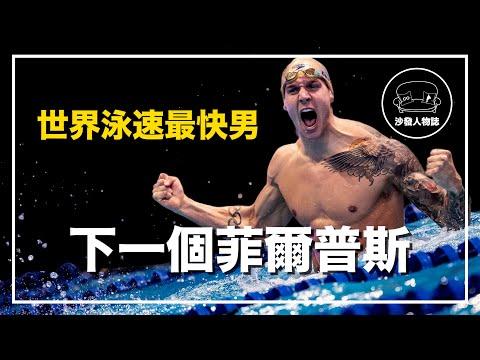  樣貌與實力兼具的泳壇鮮肉  當今世界泳速最快的男人  新一代飛魚 Caeleb Dressel 人物誌