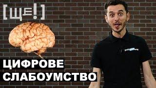 Реклама Тимошенко, Шарій та інші симптоми отупіння. ЩЕ! Влог Максима Щербини