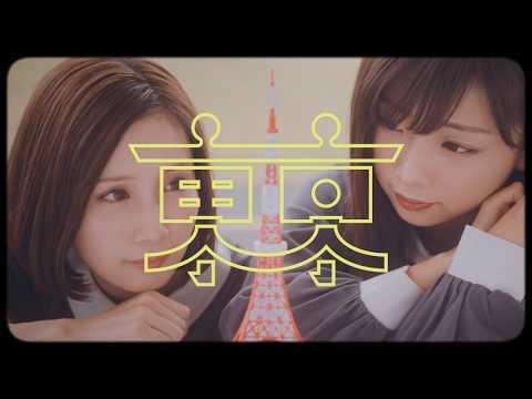おとといフライデー「東京」(Official Music Video)