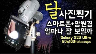 갤럭시s20울트라스페이스줌 | 스마트폰 망원렌즈 | s…
